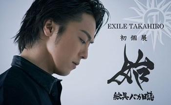 TAKAHIRO初個展.jpg